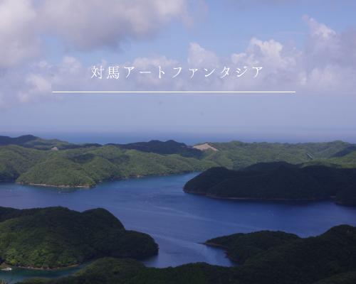 tsushima-artfantajia