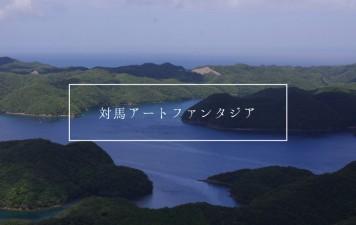tsushim_ap